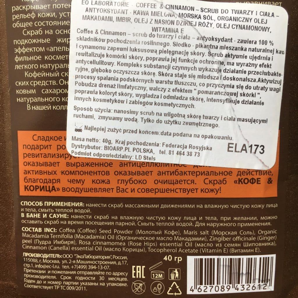 3 produkty to seria mini recenzji, dziś na tapecie peeling kawowy z Achae, EO Laboratorie oraz Nacomi.